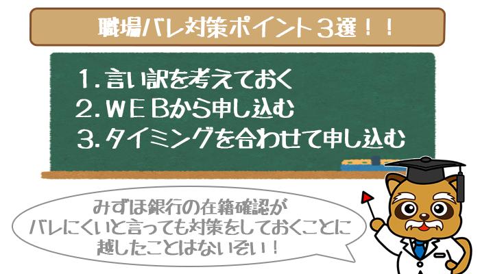 みずほ銀行職場バレ対策3