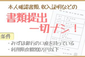 mizuho-instant-web-2