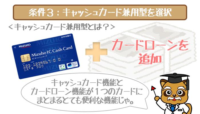 みずほ銀行条件3