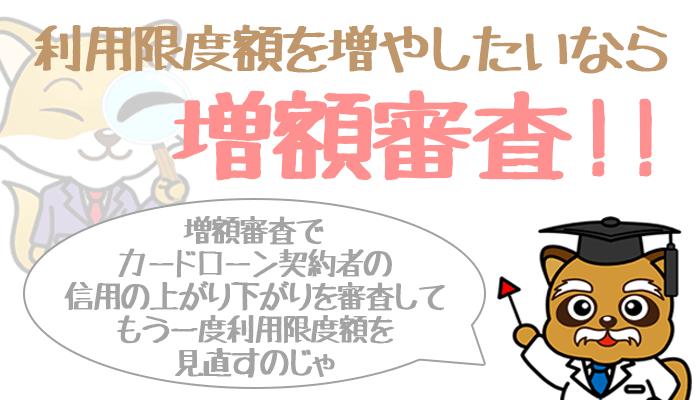 みずほ銀行増額審査