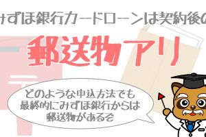 mizuho-secret-1