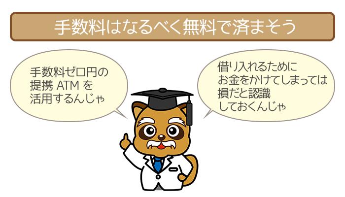 手数料ゼロ円の提携ATMを優先的に利用しよう