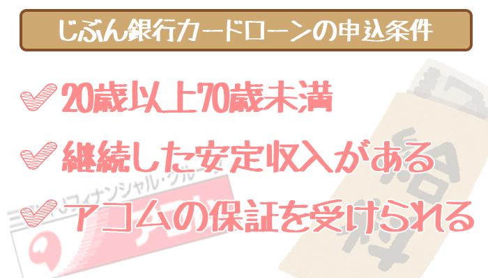 student-housewife-jibunbank-1