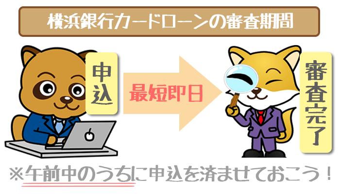 yokohamabank-11