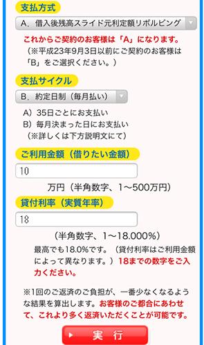 返済シミュレーション2