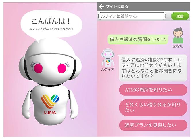 会話ロボット「ルフィア」