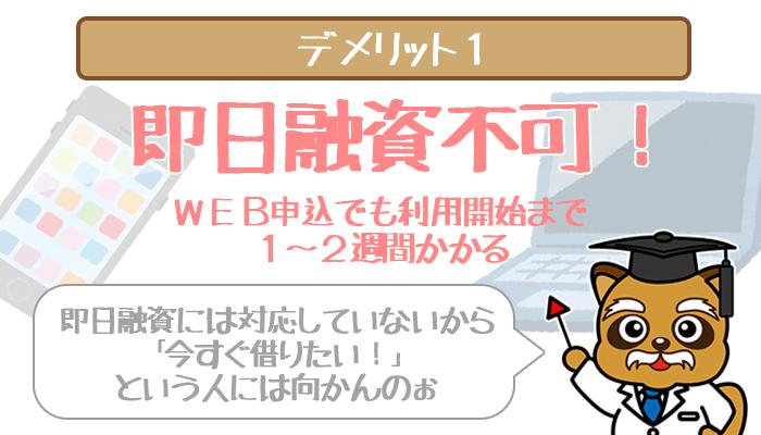 hokuriku-quickman-3-demerits-2