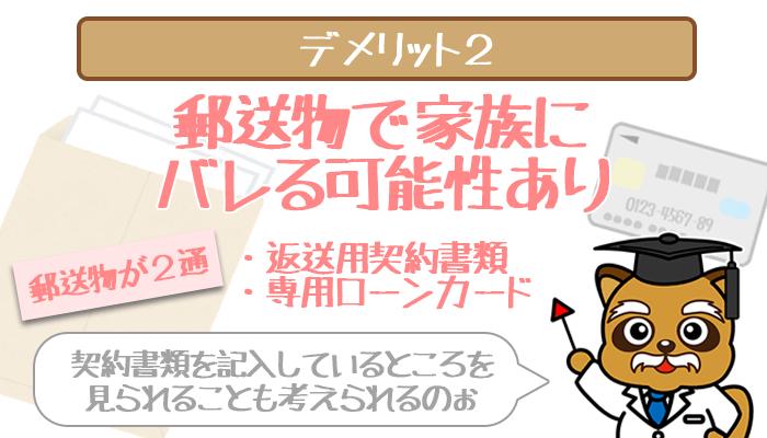 hokuriku-quickman-3-demerits-3
