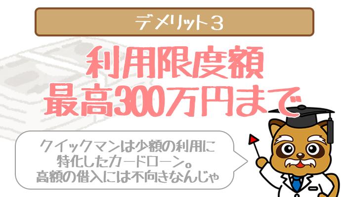 hokuriku-quickman-3-demerits-4