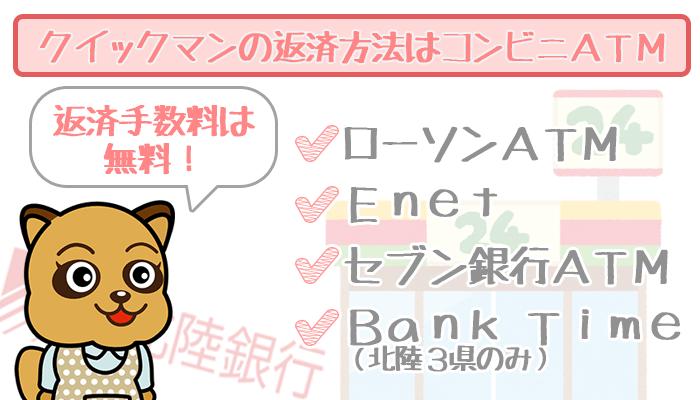 hokuriku-quickman-best-repay-1