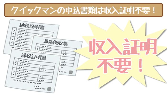 hokuriku-quickman-required-documents-1
