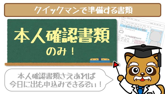 hokuriku-quickman-required-documents-2