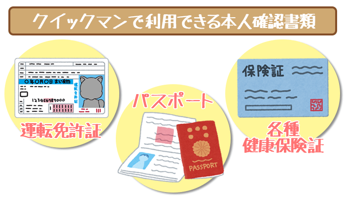 hokuriku-quickman-required-documents-3