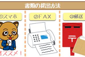 jibunbank-required-documents-4