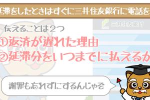 mitsuisumitomo-delay-1