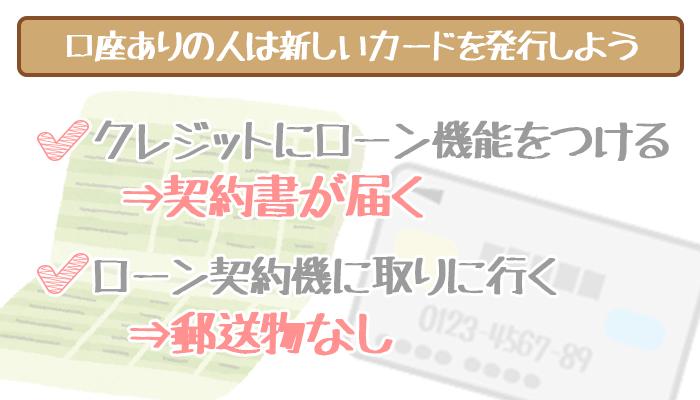 三井住友銀行口座ありの人は新しいカードの発行