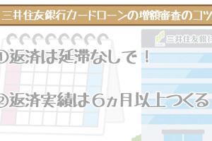 mitsuisumitomo-increase-1