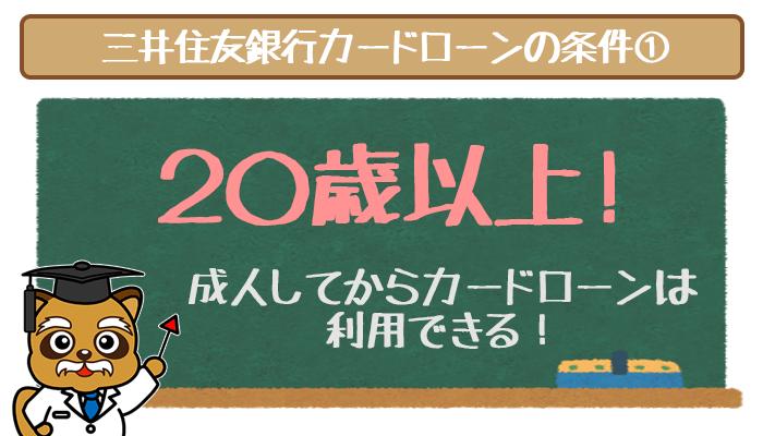 三井住友銀行カードローンの年齢制限