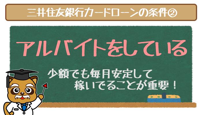 三井住友銀行カードローンの収入条件