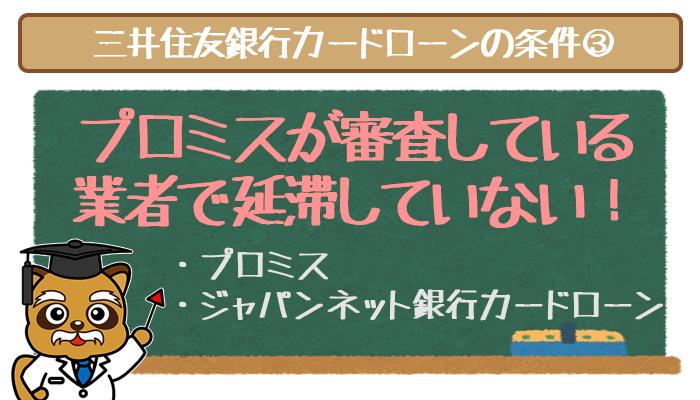 三井住友銀行カードローンの条件・延滞なし