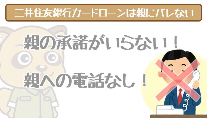 三井住友銀行カードローンは親バレなし