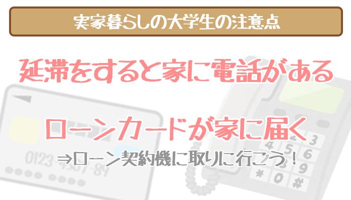 三井住友銀行カードローン実家暮らし