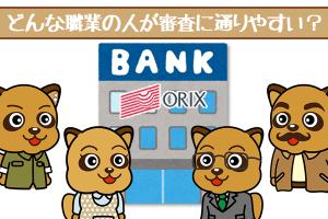 orixbank-judgement-housewife-3