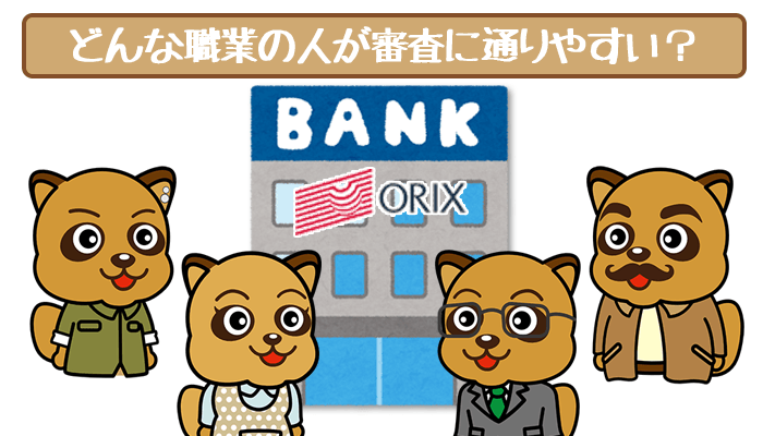 オリックス銀行カードローンにあなたは申込できる?専業主婦と学生は要チェック!