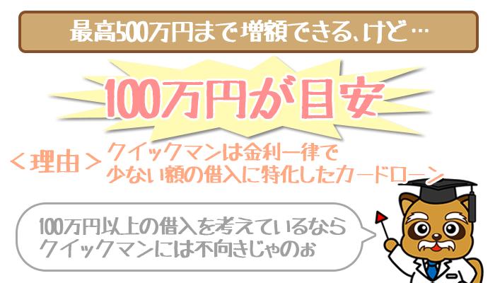 100万円が目安
