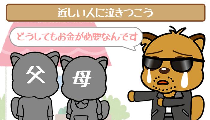 real-kaiji-life-3