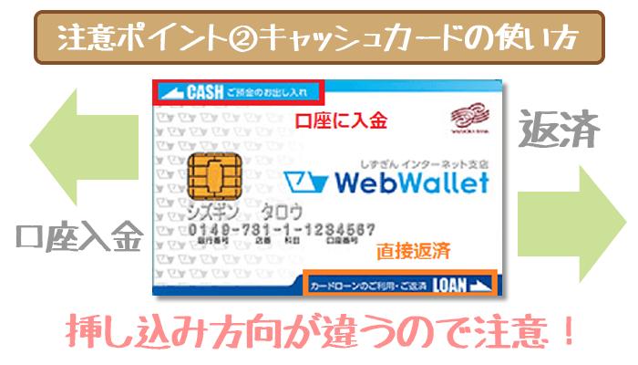 静岡銀行カードローンの返済におけるキャッシュカードの使い方