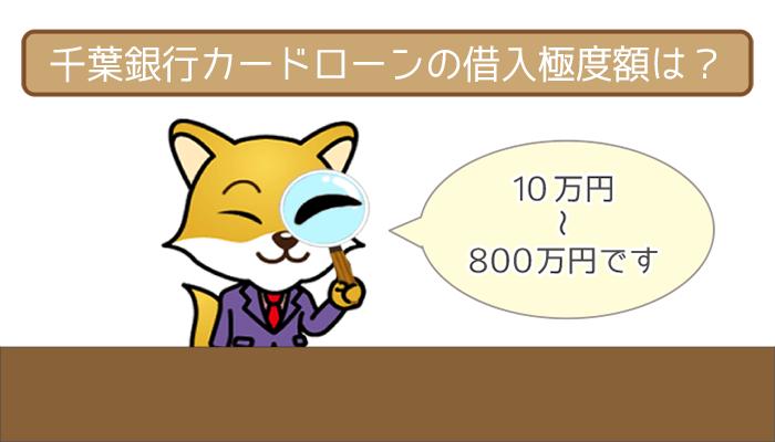 千葉銀行カードローンの借入極度額は10~800万円
