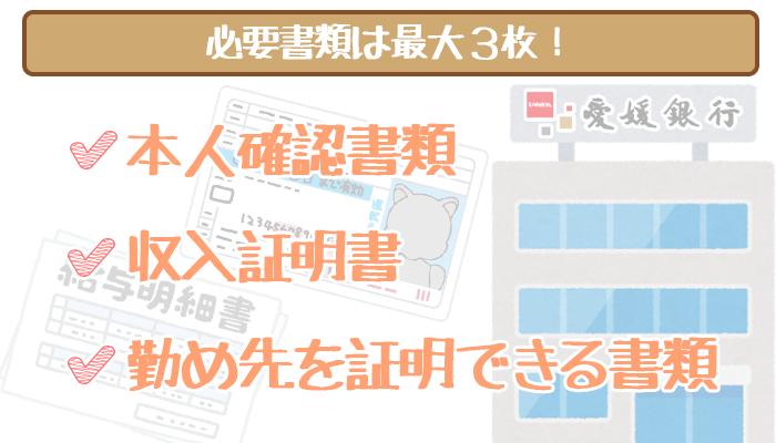 愛媛銀行カードローンの必要書類を、ひとつ残らず解説!【一目でわかる!】