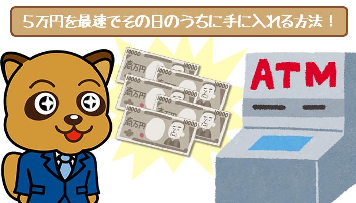 5万円を即日で借りる方法!今日中に今すぐキャッシングしたい方必見です!