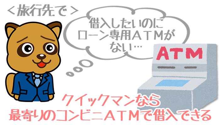 quickman-atm-3