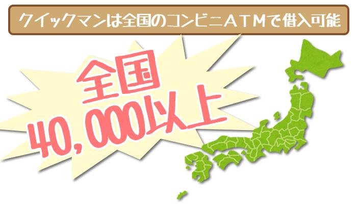 北陸銀行カードローンの借り入れ方法は柔軟!全国ATMで1000円単位から借入可能