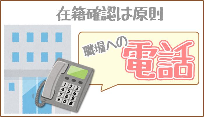 北陸銀行カードローンの在籍確認を完全攻略!職場への電話も恐れる必要ナシ!