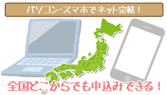 静岡銀行カードローン「セレカ」の申し込み方法!ネット完結を公式サイトより詳しく解説!