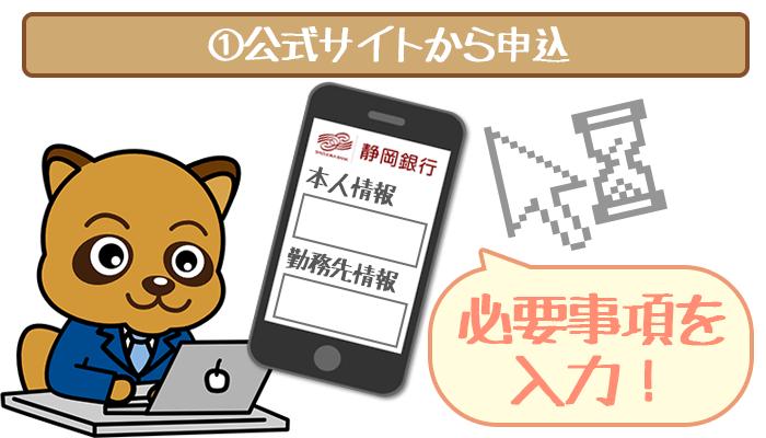 静岡銀行公式サイトから申込