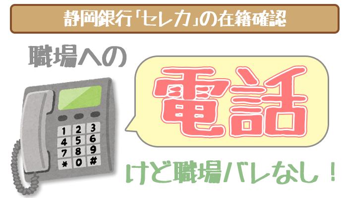 静岡銀行カードローン「セレカ」で在籍確認の電話はくる?銀行ならではの細心の配慮で安心!