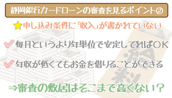 静岡銀行カードローンは収入に寛容