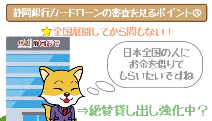 静岡銀行カードローンは絶賛貸出強化中?
