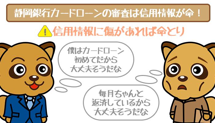 静岡銀行カードローン審査の肝は信用情報