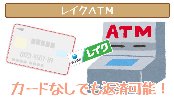 レイクATM