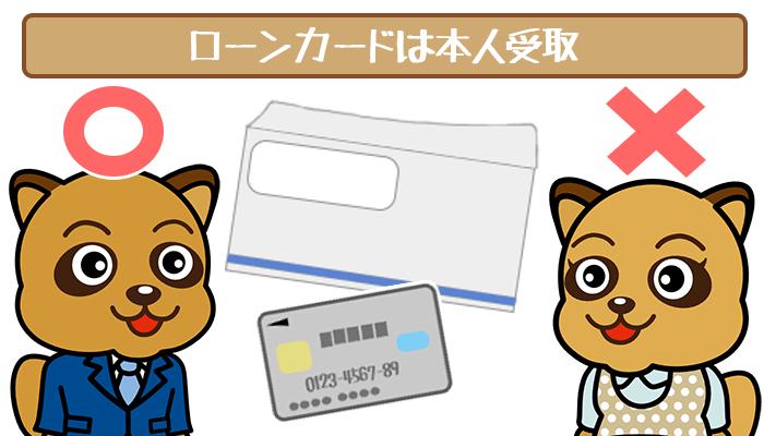 オリックス銀行カードローンを家族に内緒で利用する方法!郵送物に気を付けるべし!
