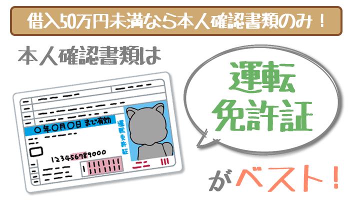 アコム申し込み前に用意すべき必要書類を解説!50万円未満なら収入証明書不要!