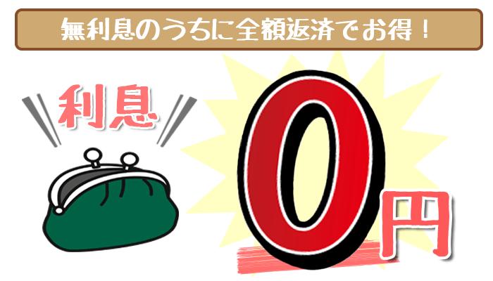 アコムの全額返済のカギは「無利息残高」!会員サービスから借入残高を0円にしよう。
