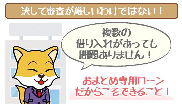 東京スター銀行おまとめローンの審査は厳しい?甘い?