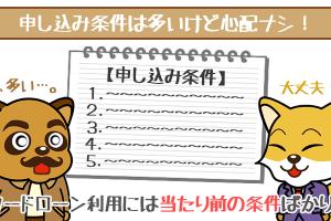東京スター銀行おまとめローンの申し込み条件は多いけど心配なし
