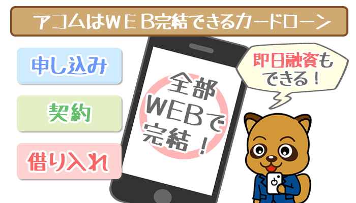 アコムをWEB完結で申し込む方法!来店することなスマホ・PCで契約までできます!